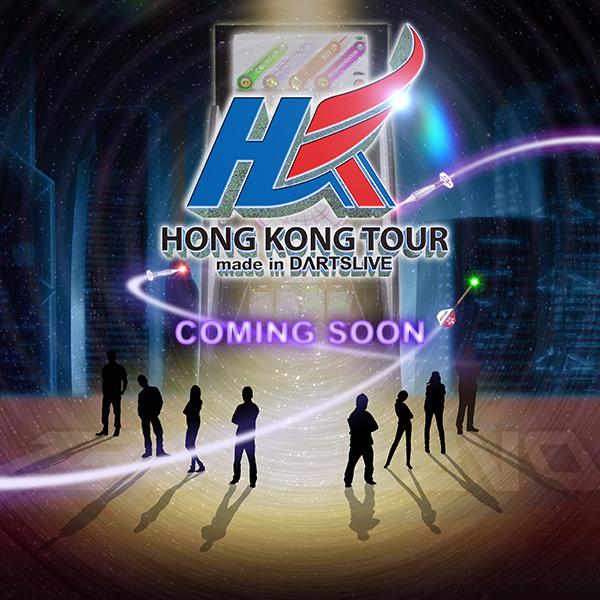 hong_kong_tour_start_news.jpg