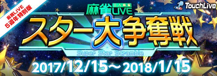 麻將LIVE Star Scramble五週年豪華版