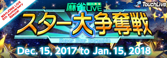 MAHJONG LIVE 5th Anniversary Special