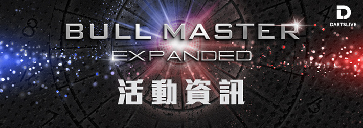 BULL MASTER EXPANDED Challenge
