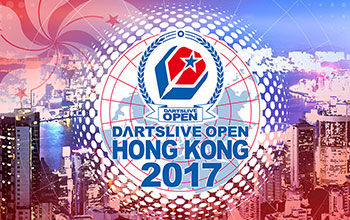 2017年12月1日(金)~3日(日)<br />DARTSLIVE OPEN 2017 HONG KONG