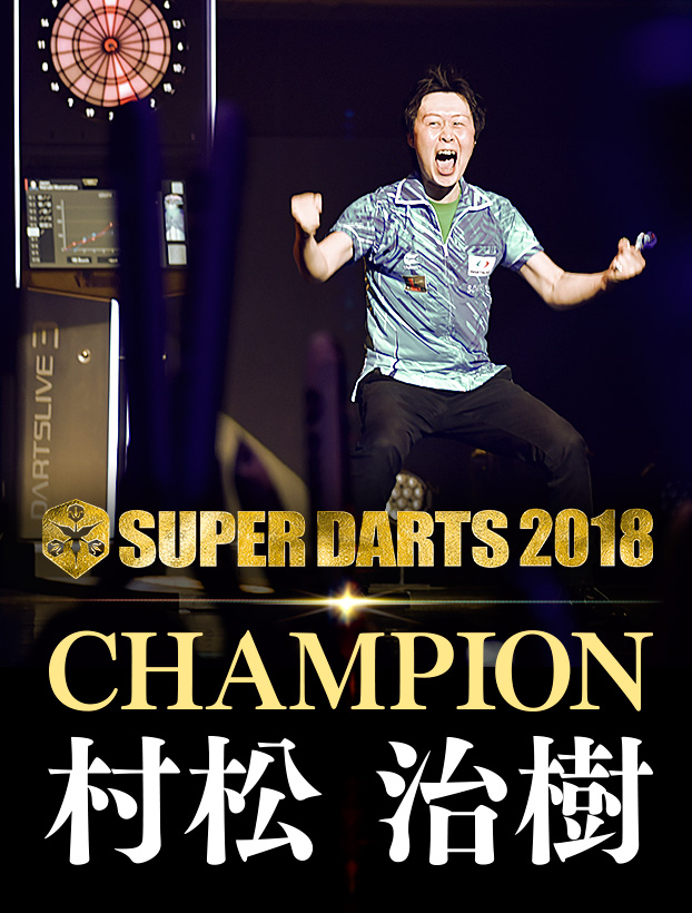 CHAMPION  SUPER DARTS 2018 ~The Champion is Born.~